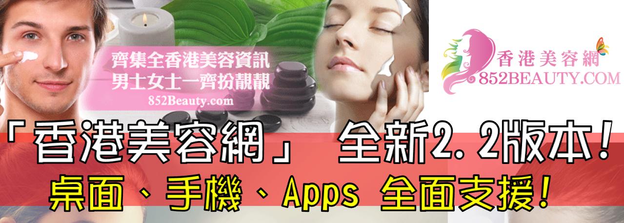 「香港美容院 美容師 大全」 列表 @ 青年創業軍