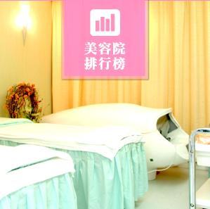 美容院 Beauty Salon 排行榜 @ 香港美容網 Hong Kong Beauty Salon Platform