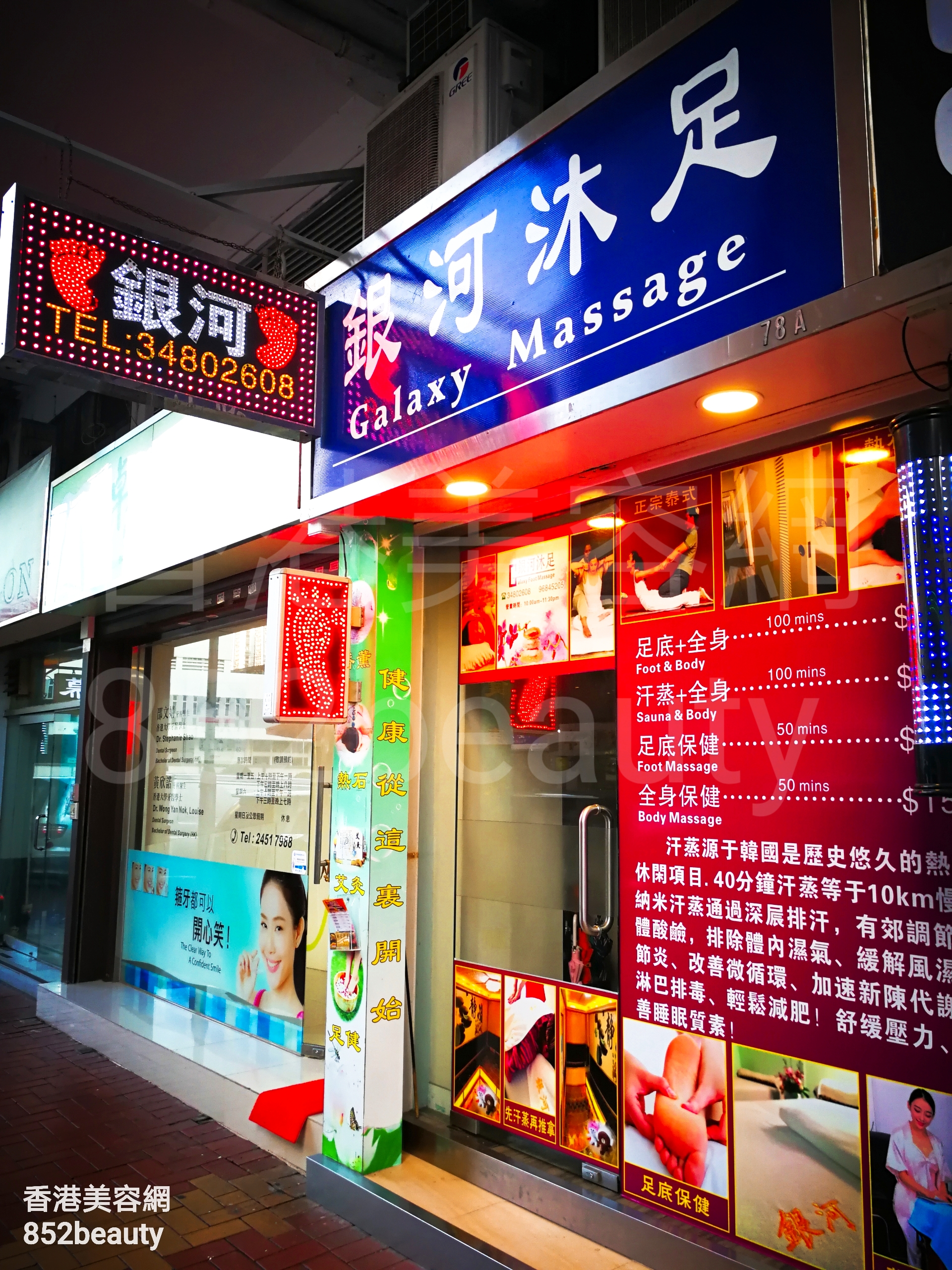 美容院 Beauty Salon: 銀河沐足Galaxy Massage