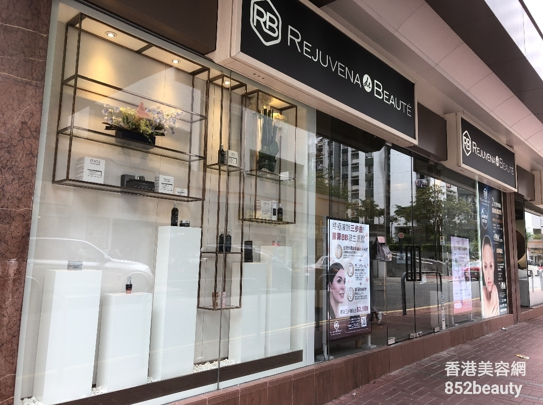 美容院 Beauty SalonRejuvena de Beauté @ 香港美容網