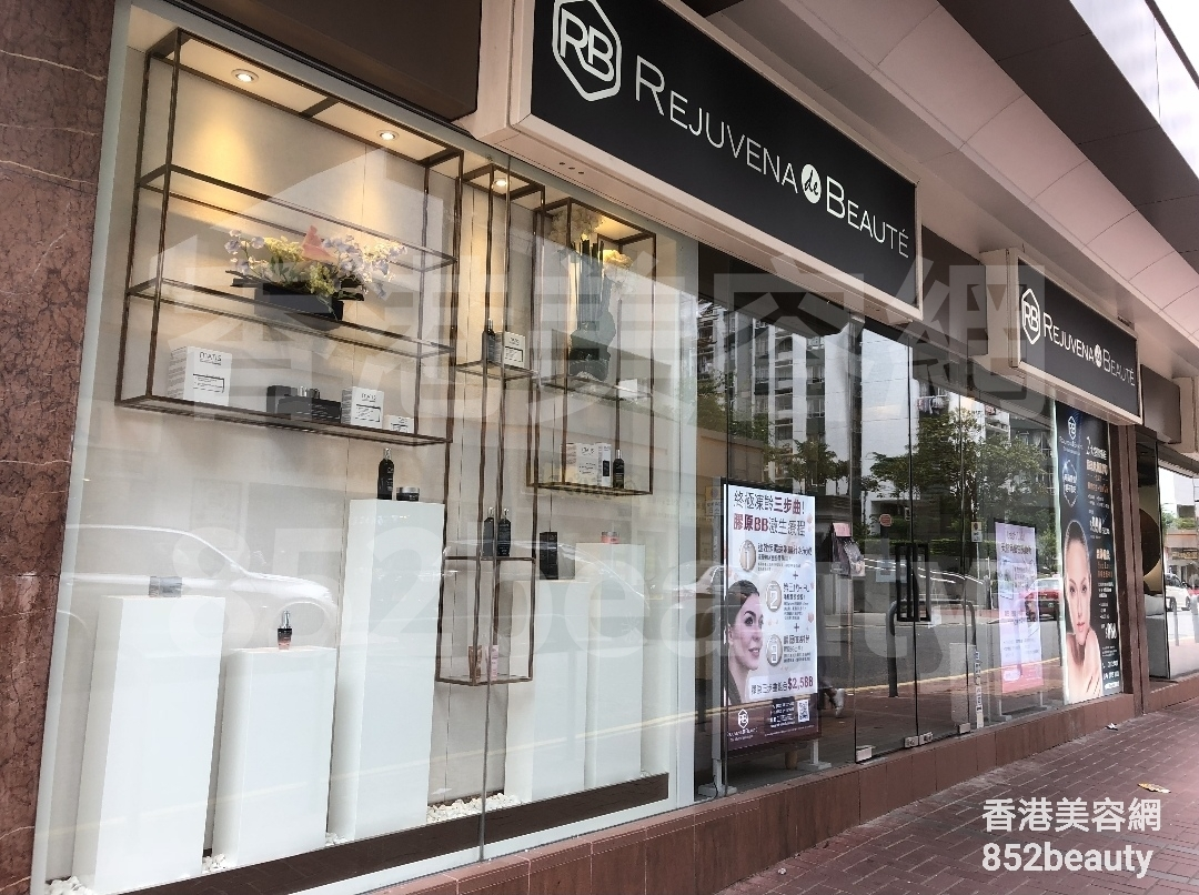 美容院 Beauty Salon: Rejuvena de Beauté