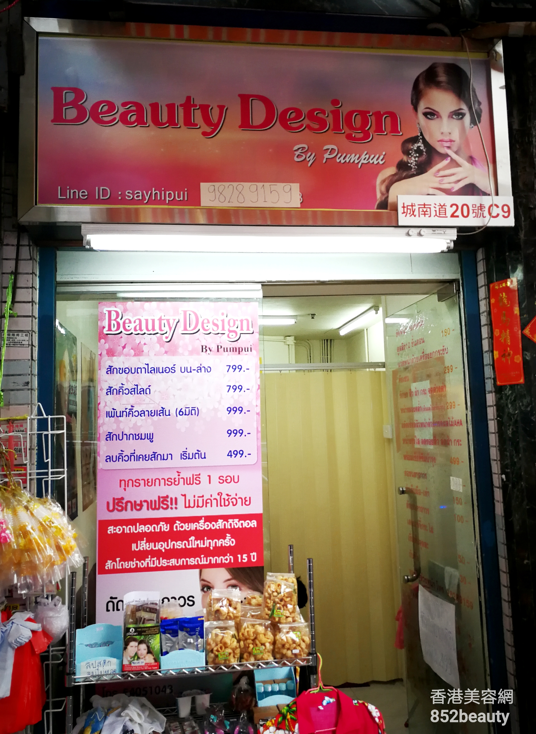 香港美容網 Hong Kong Beauty Salon 美容院 / 美容師: Beauty Design