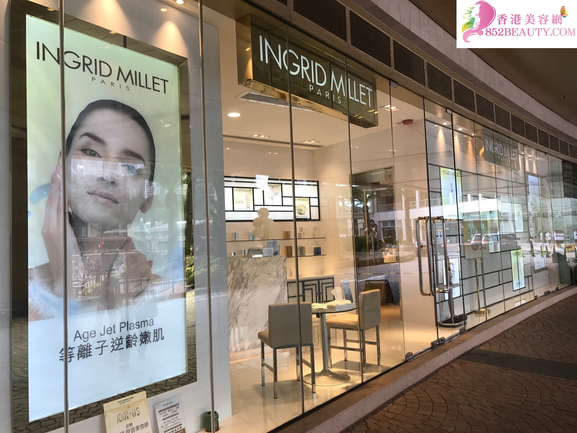 美容院 Beauty Salon 集團INGRID MILLET PARIS (火炭) @ 香港美容網 HK Beauty Salon