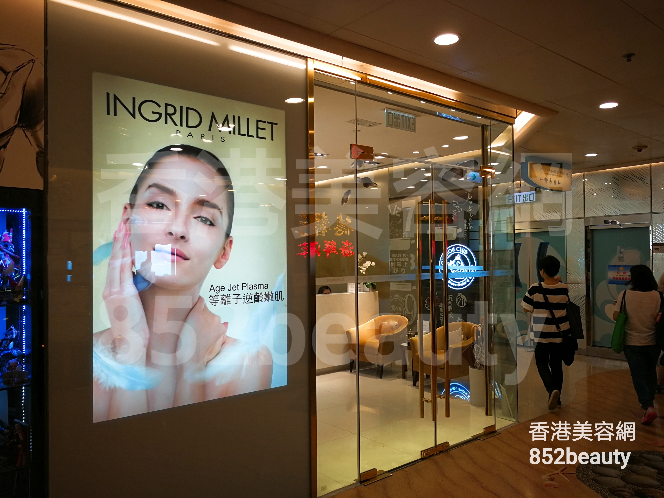 美容院 Beauty Salon 集團INGRID MILLET PARIS (小西灣) @ 香港美容網 HK Beauty Salon