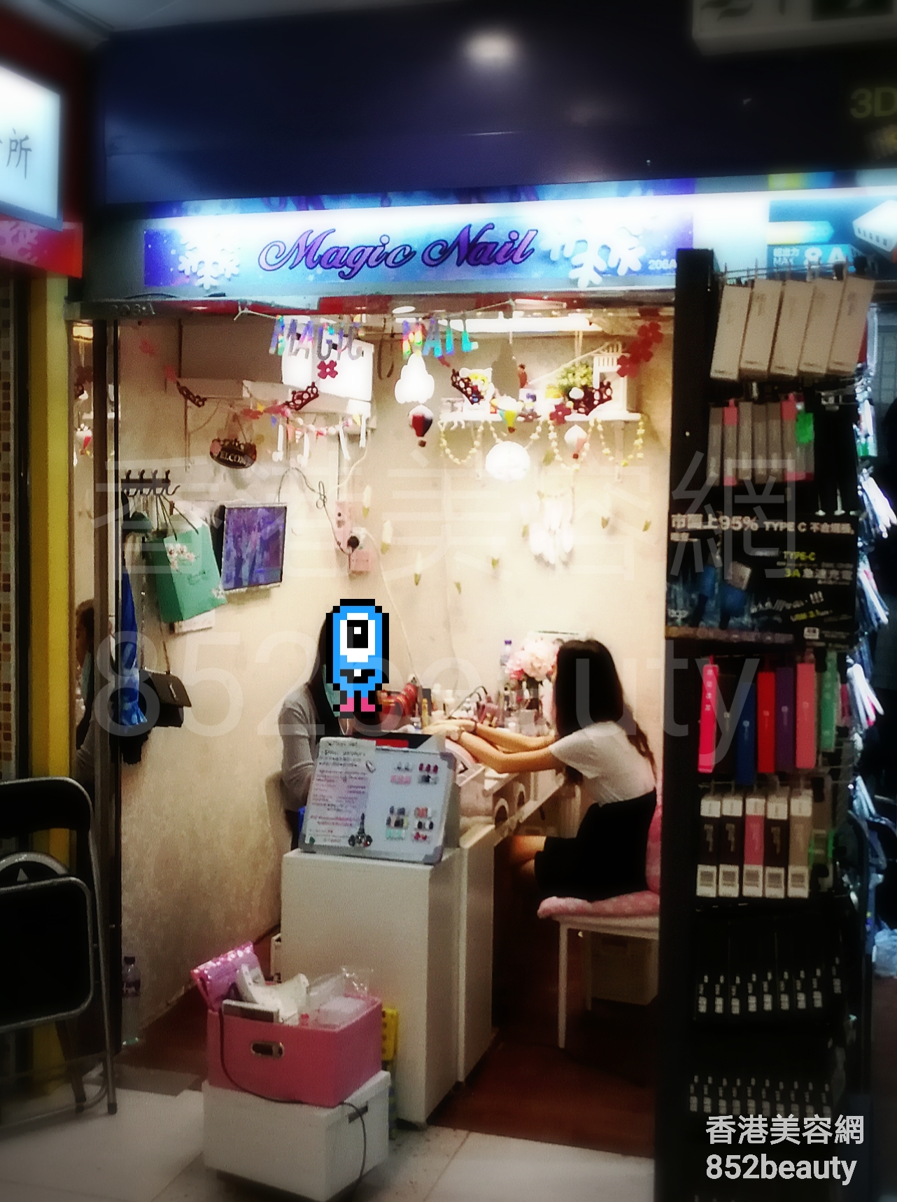 美容院 Beauty Salon: Magic Nail