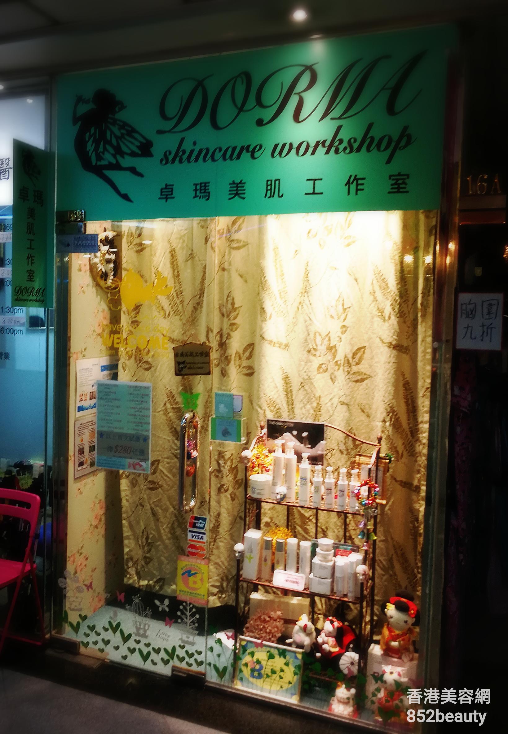 香港美容院 美容師 : 卓瑪美肌工作室 @青年創業軍