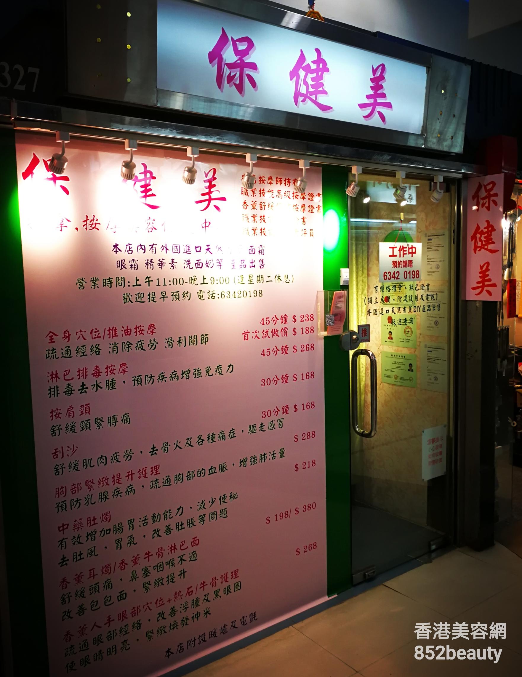 香港美容院 美容師 : 保健美 @青年創業軍