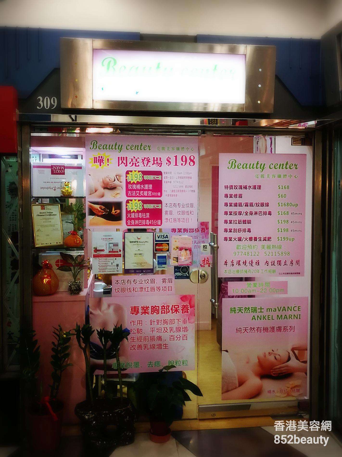 香港美容院 美容師 : Beauty center 亮麗美容纖體中心 @青年創業軍