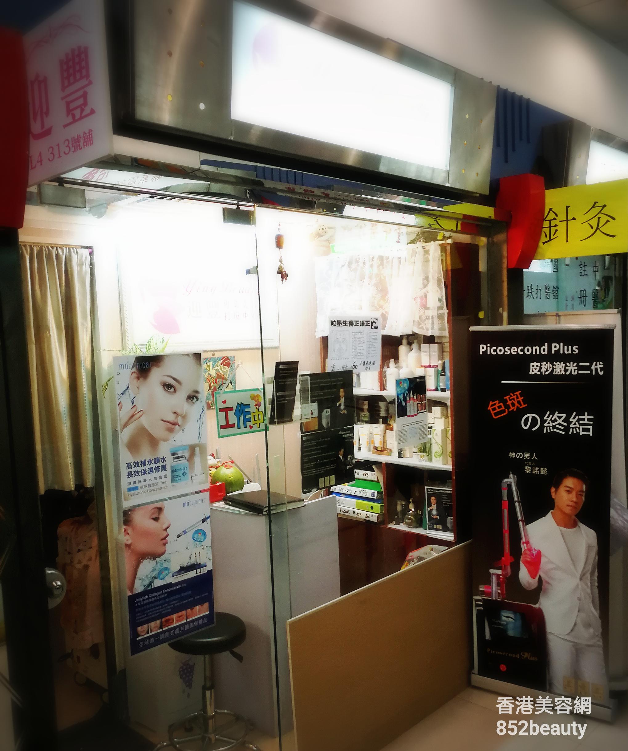 香港美容院 美容師 : 迎豐 @青年創業軍