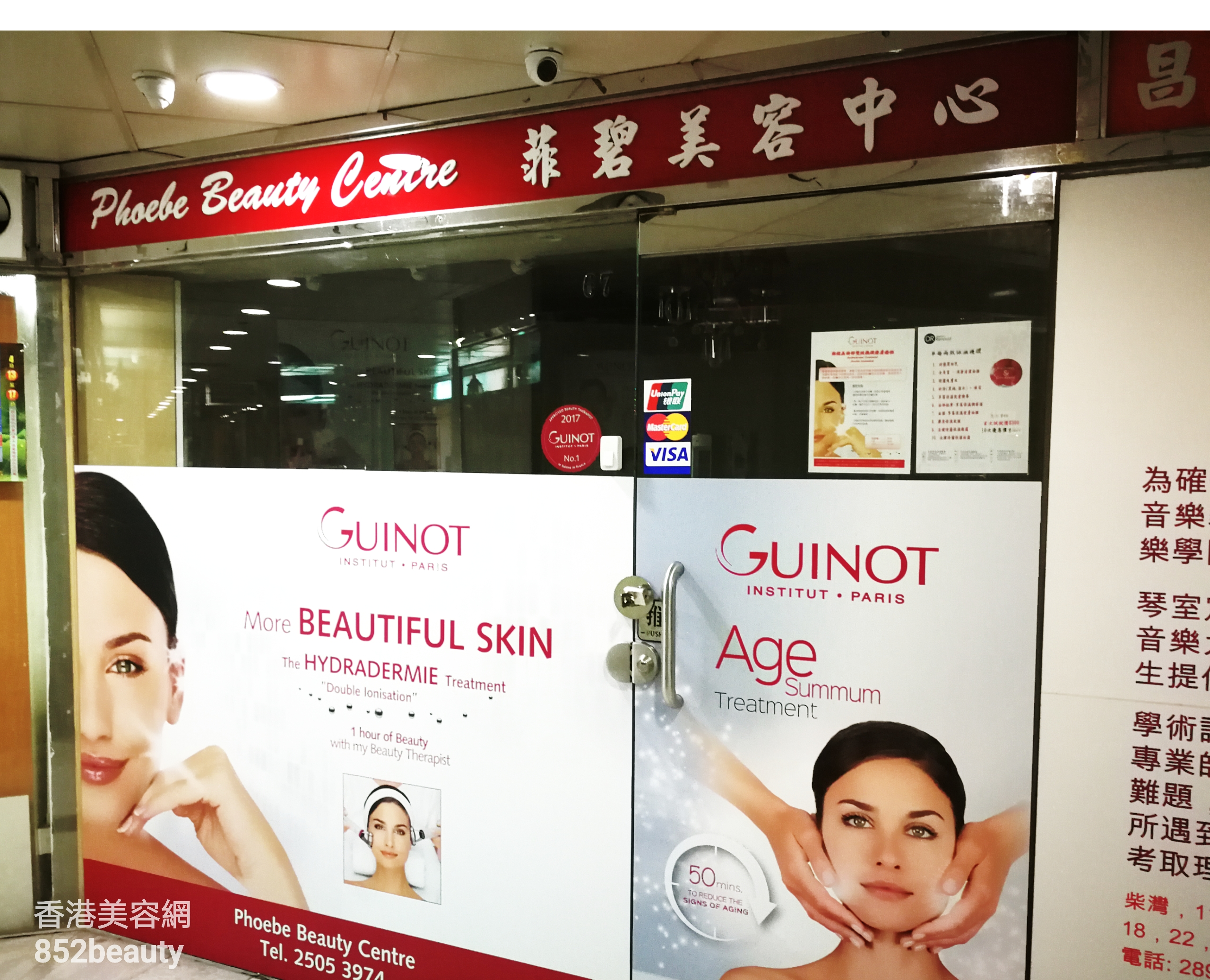 美容院 排行榜: Phoebe Beauty Centre
