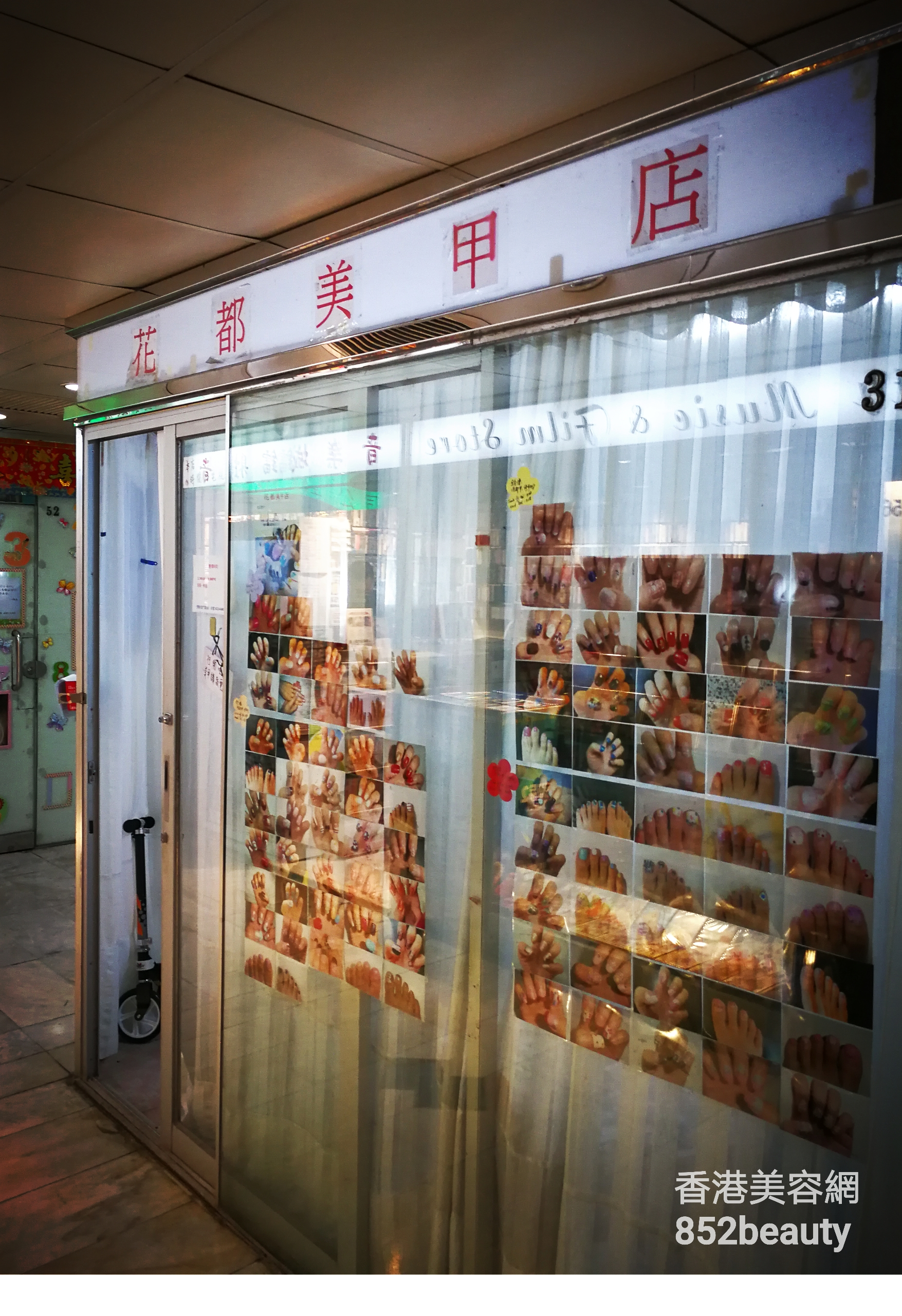 香港美容網 Hong Kong Beauty Salon 美容院 / 美容師: 花都美甲店