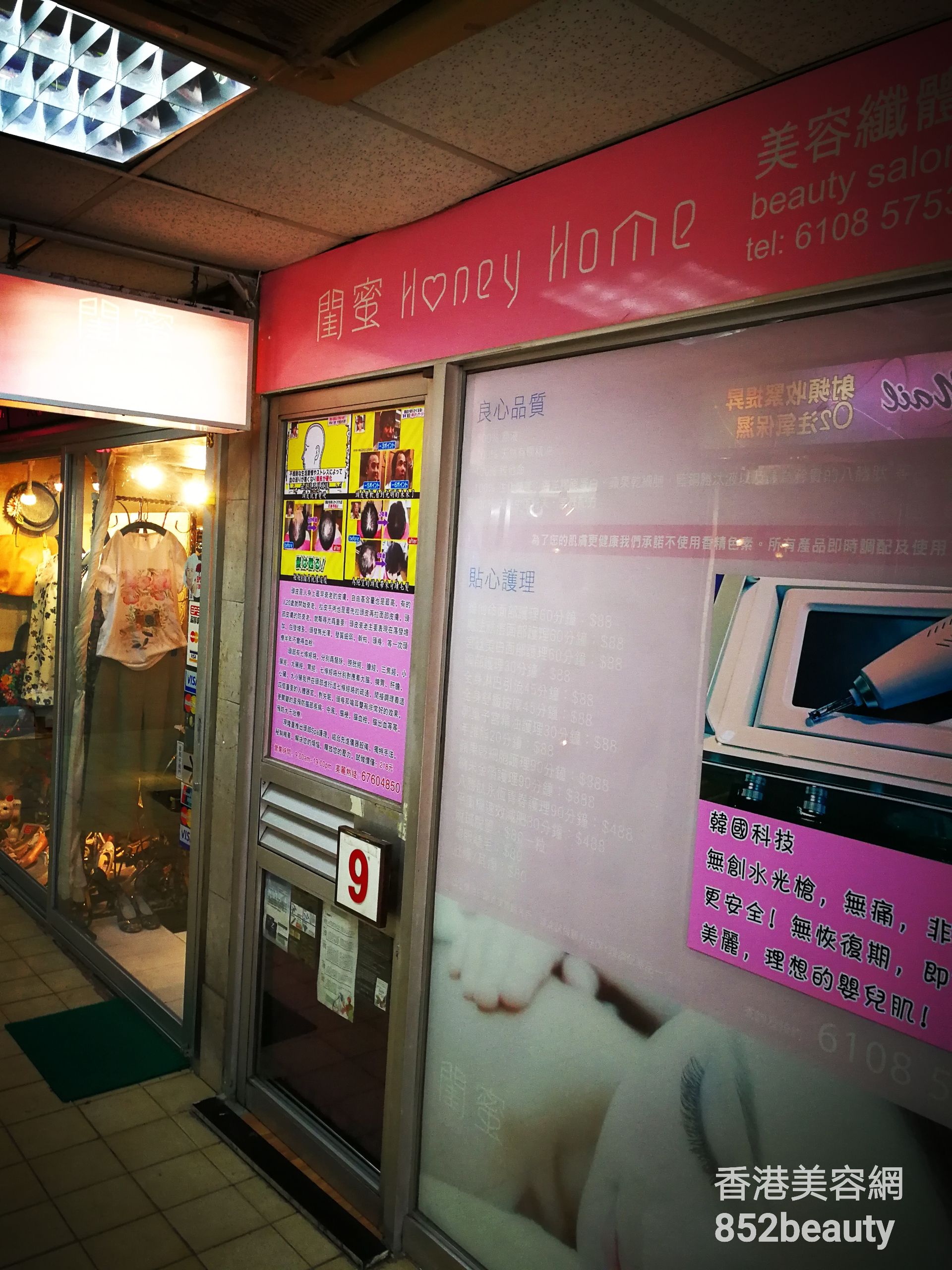 Hong Kong Beauty Salon: 閨蜜 Honey Home(美容院)