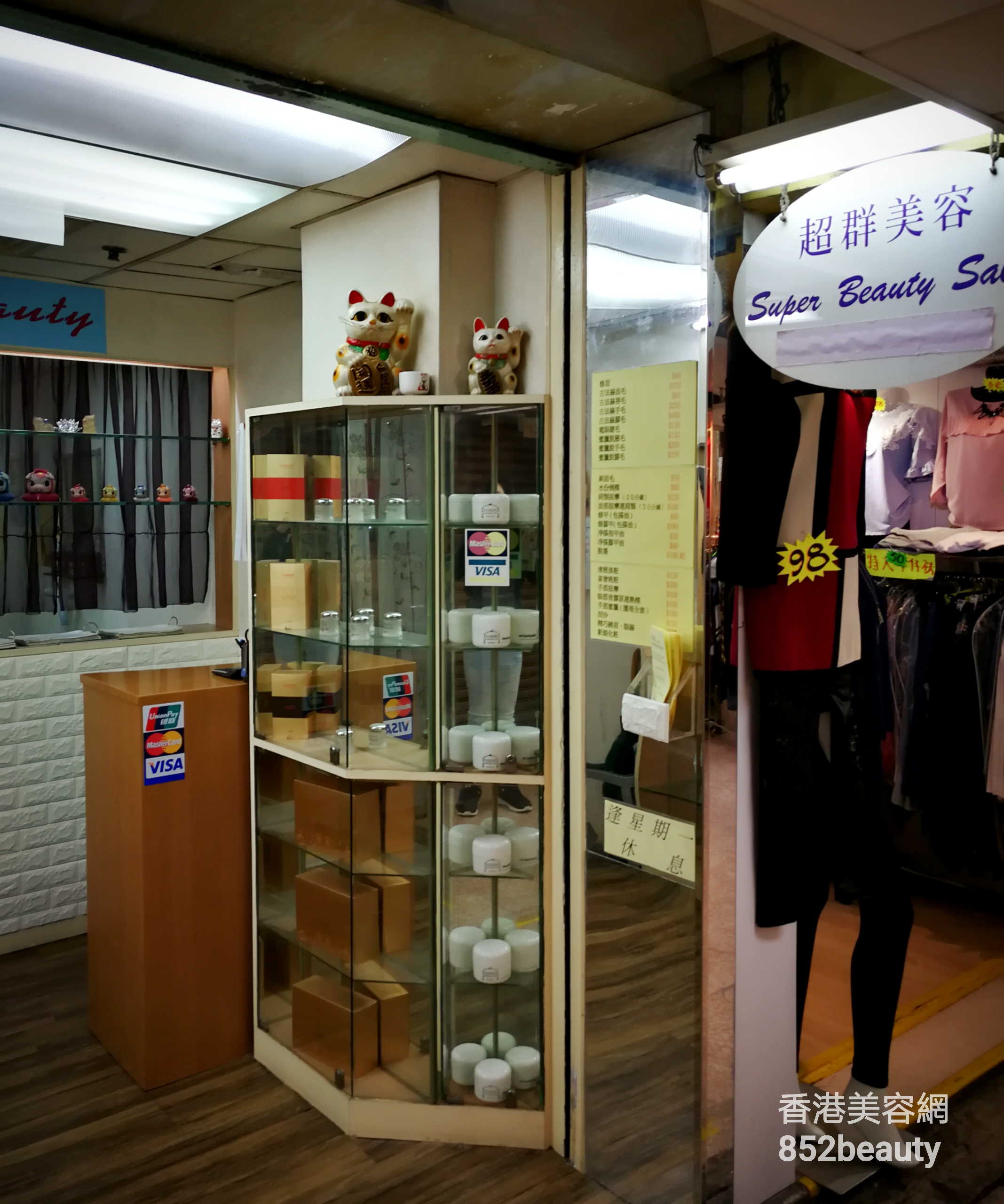 推介 Beauty Salon, 美容院, 美容師 超群美容