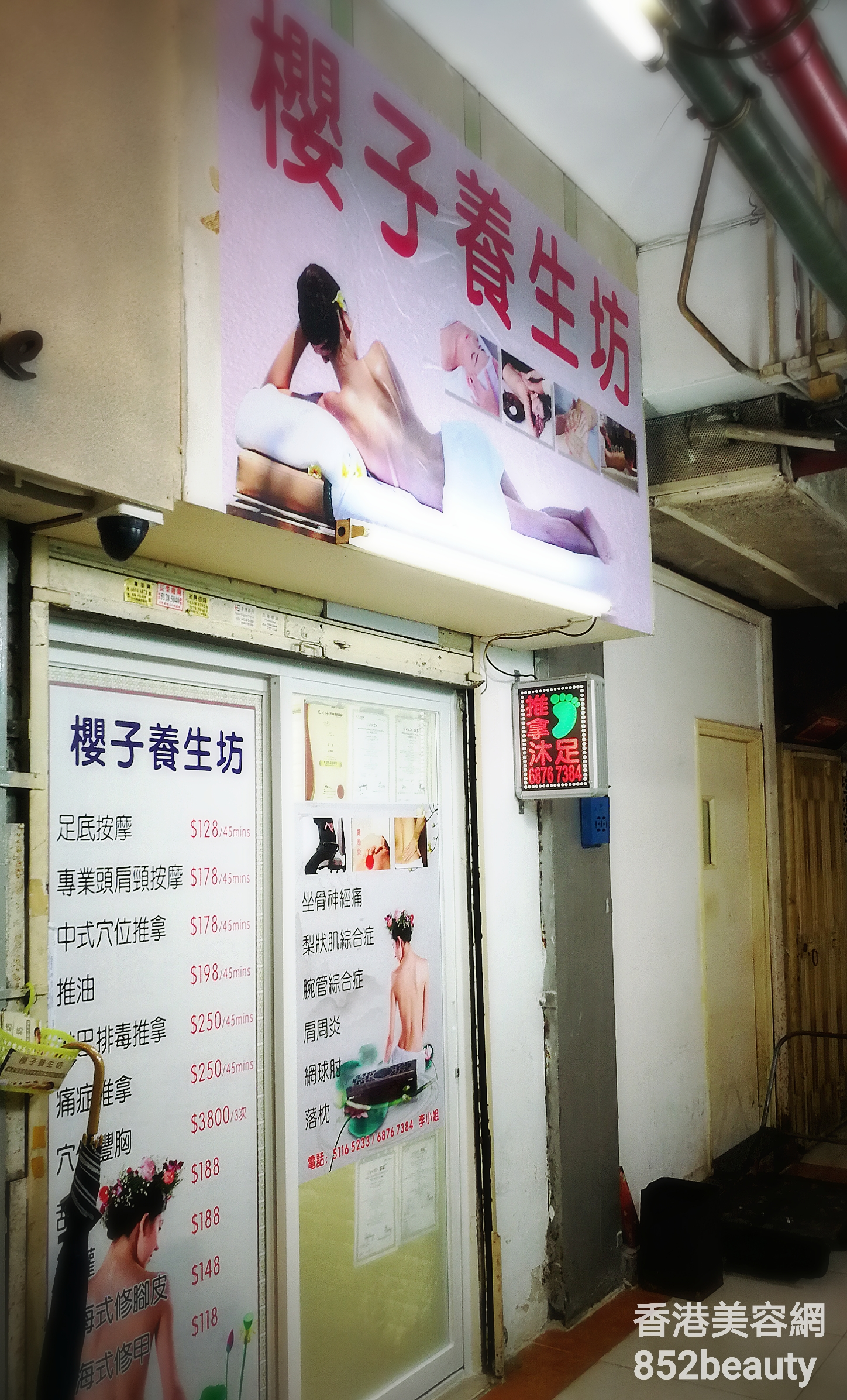 美容院 Beauty Salon: 櫻子養生坊