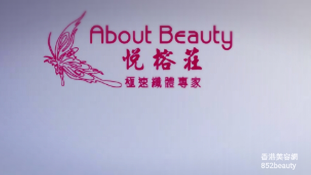 美容院 Beauty Salon 集團悅榕莊 About Beauty (銅鑼灣) @ 香港美容網 HK Beauty Salon