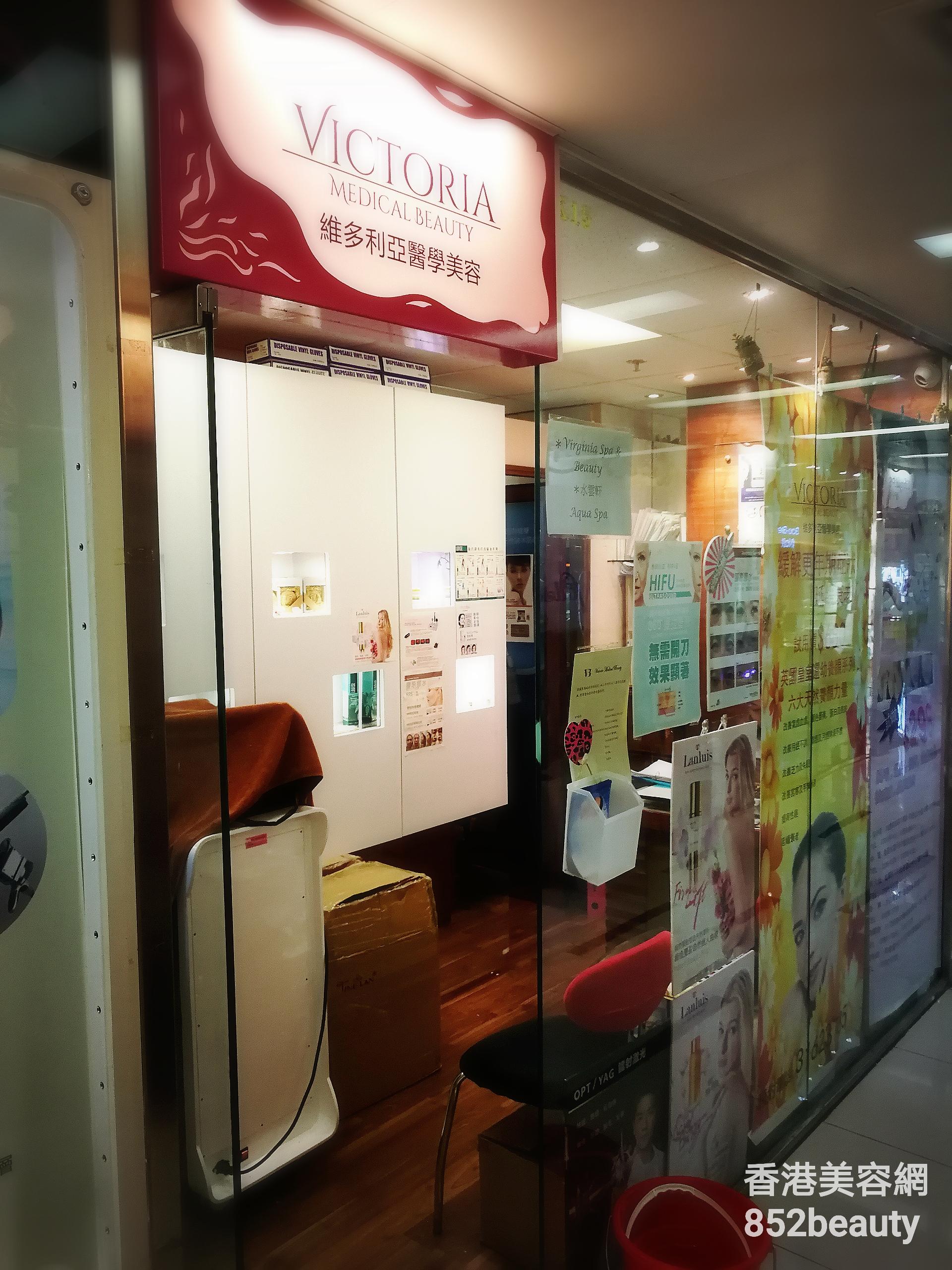 香港美容院 美容師 : VICTORIA MEDICAL BEAUTY 維多利亞醫學美容 (鰂魚涌店) @青年創業軍