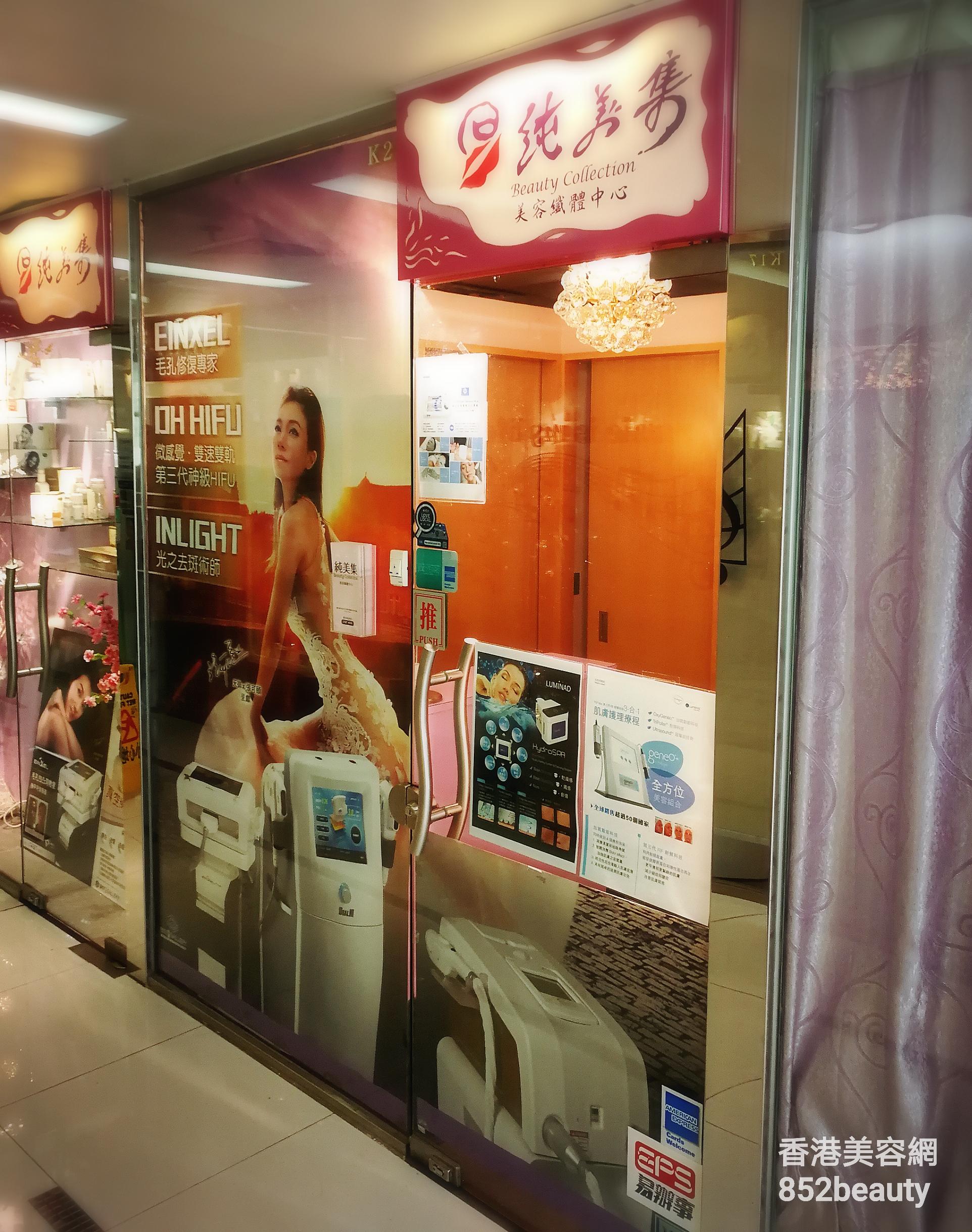 香港美容院 美容師 : 純美集 @青年創業軍