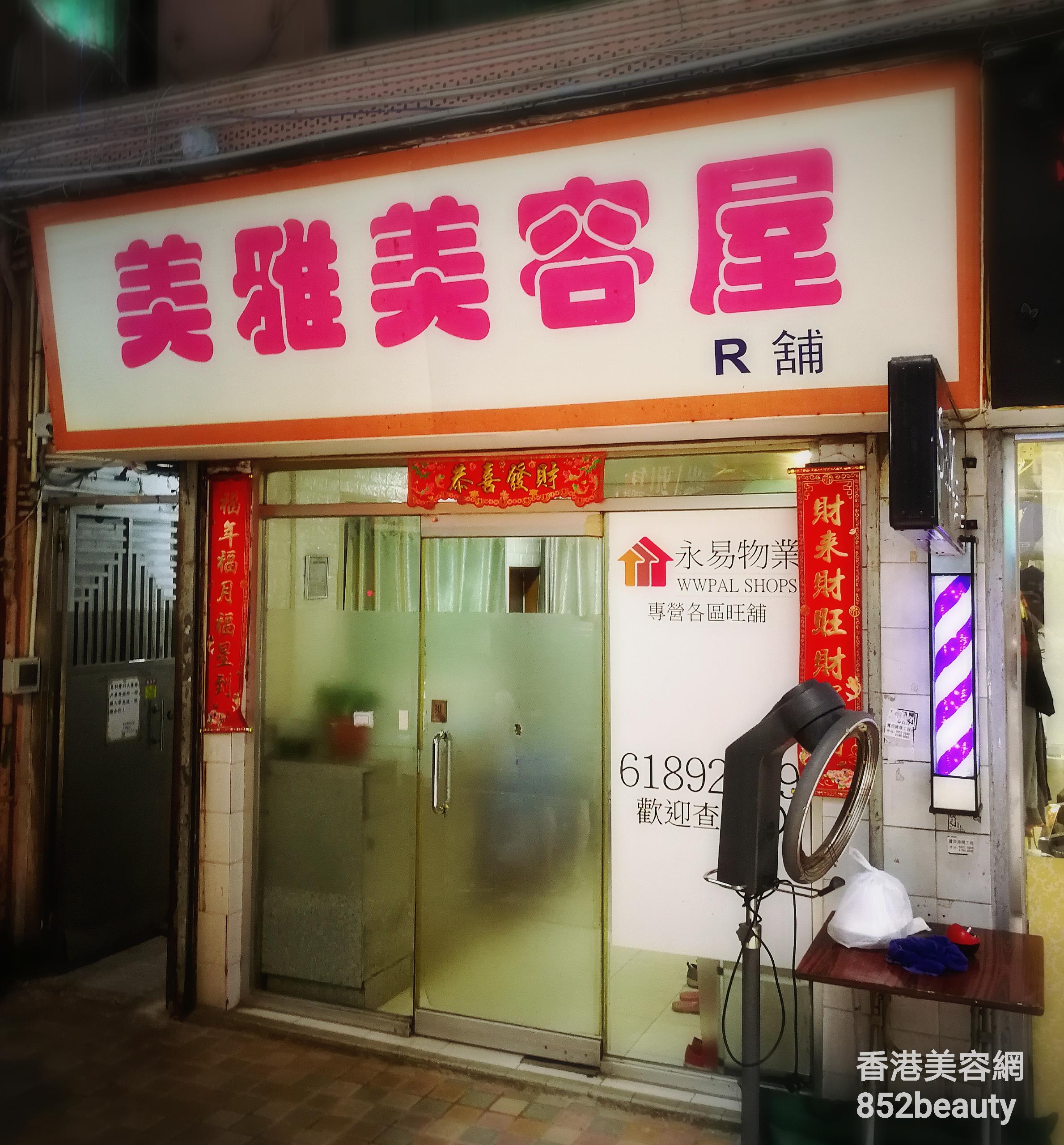 香港美容院 美容師 : 美雅美容屋 @青年創業軍