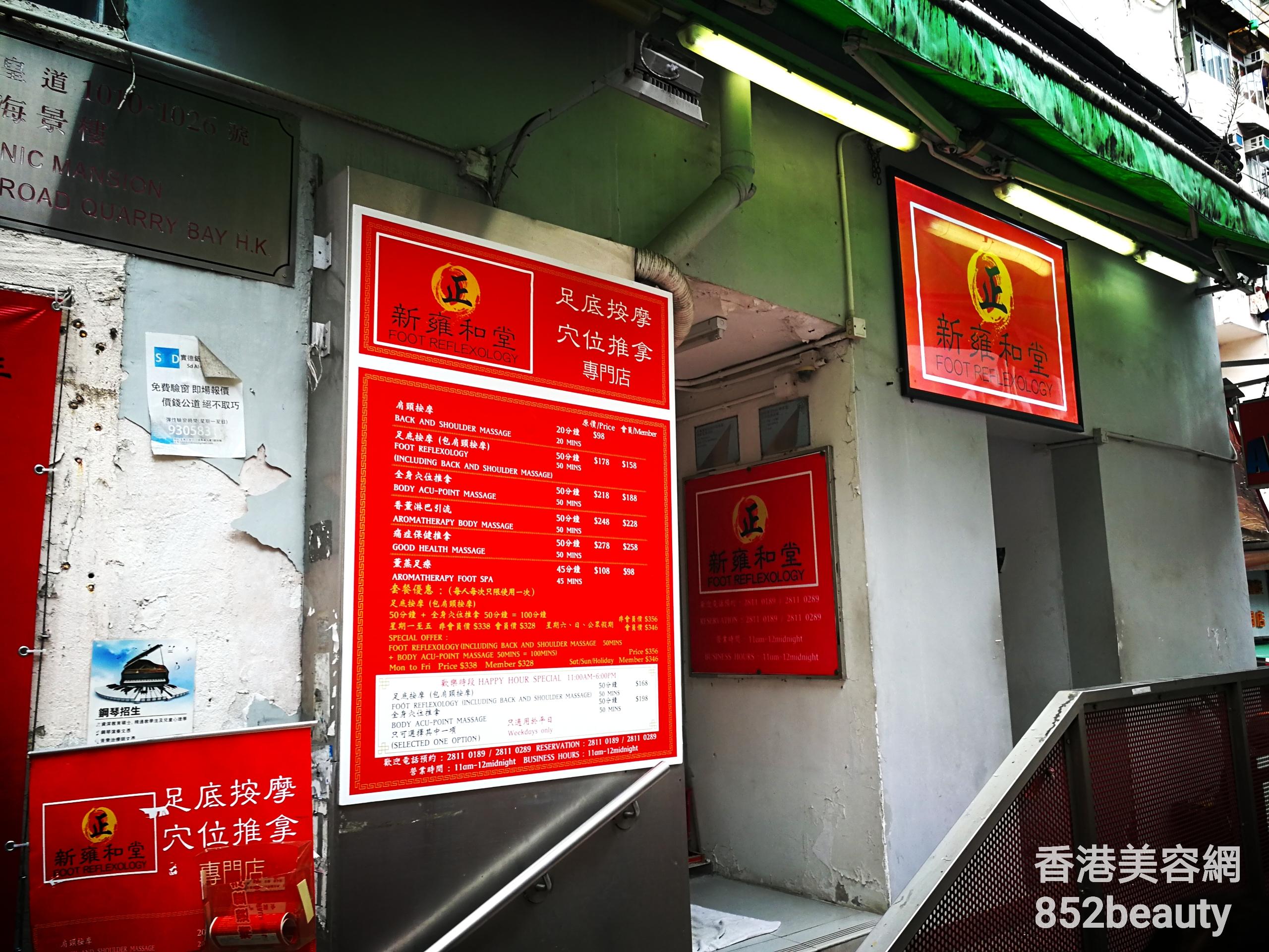 香港美容院 美容師 : 新雍和堂 @青年創業軍