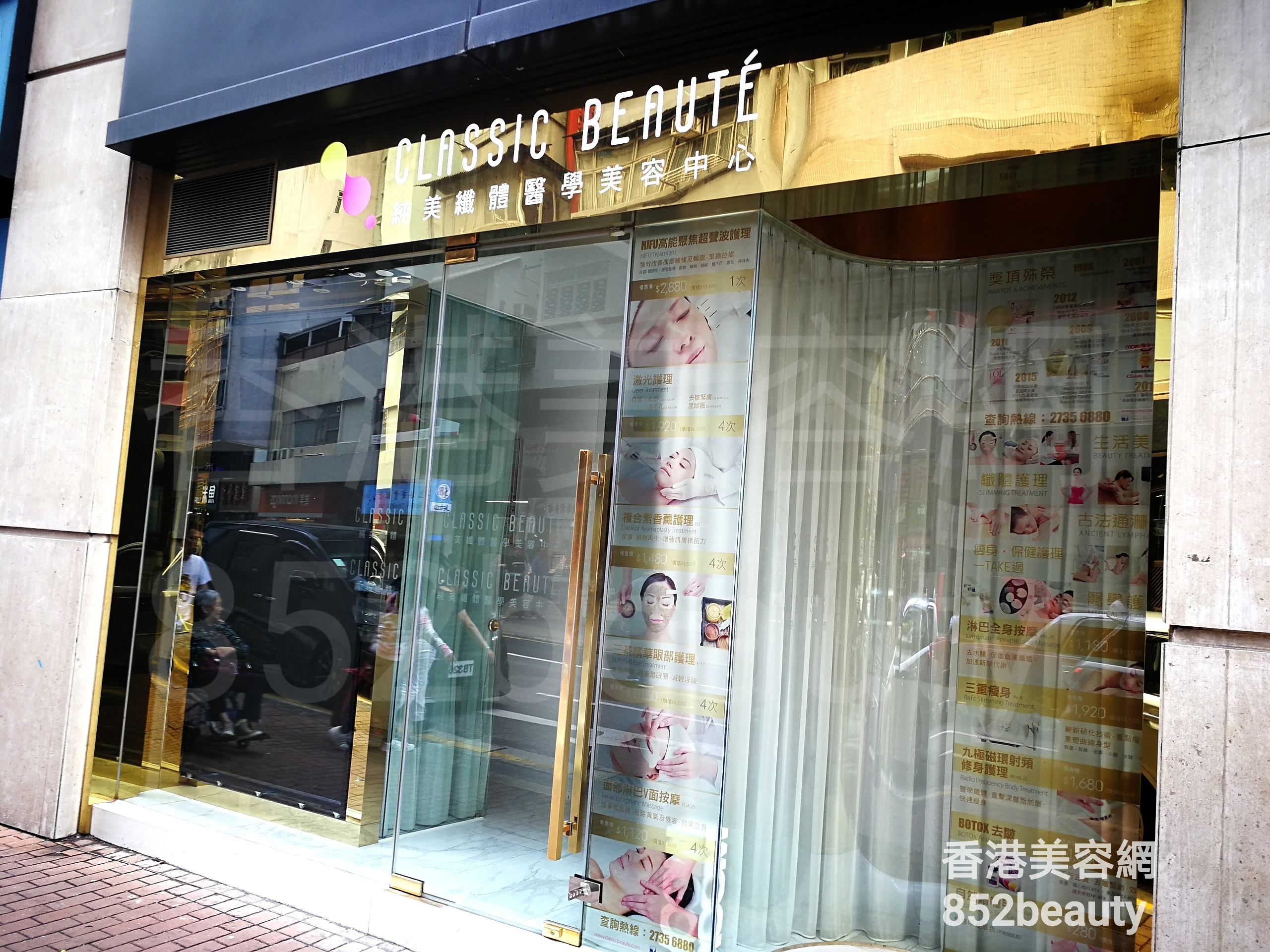 美容院 Beauty Salon 集團Classic Beauté (西環店) @ 香港美容網 HK Beauty Salon