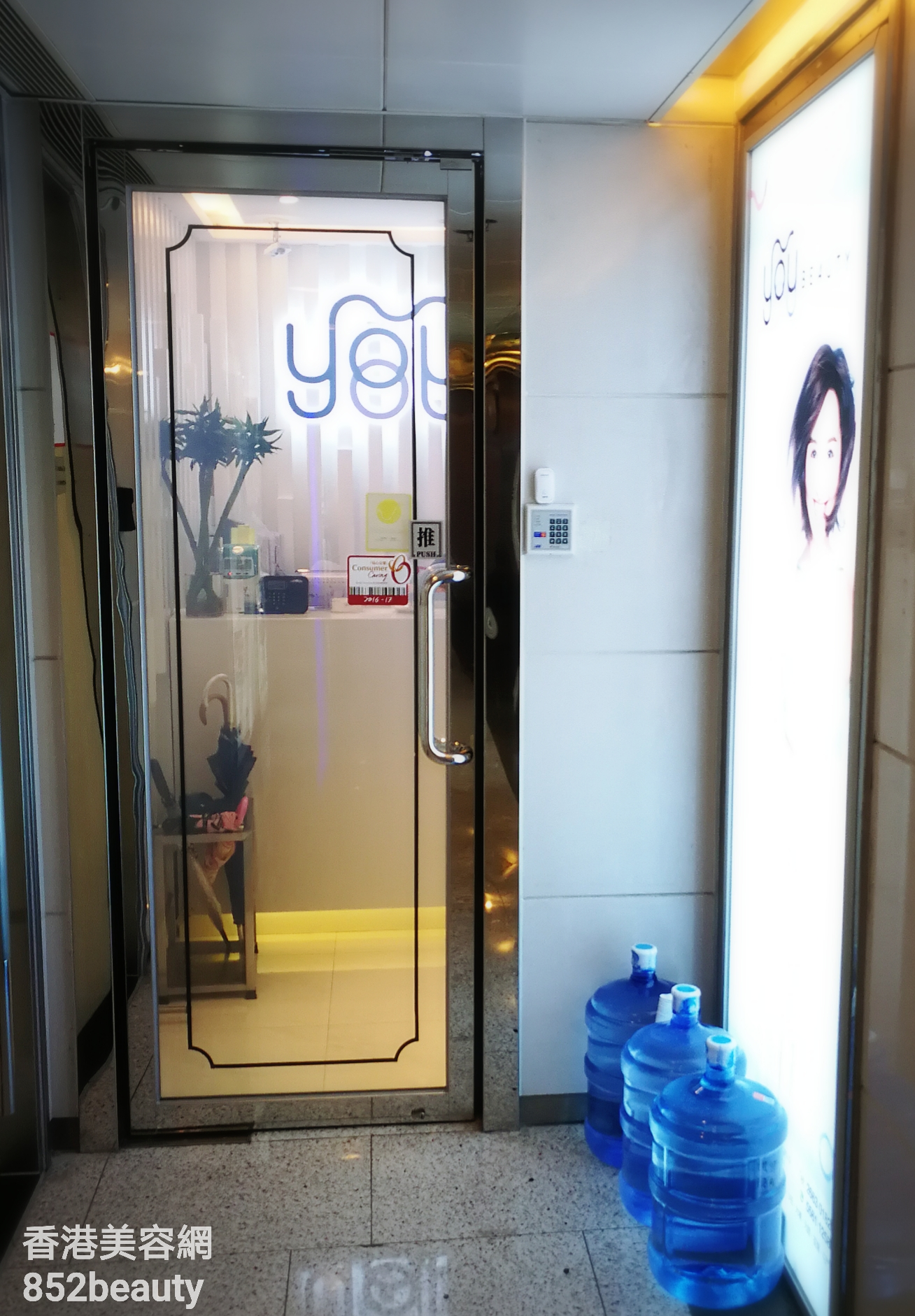 美容院 Beauty Salon 集團YOU BEAUTY (元朗店II) @ 香港美容網 HK Beauty Salon