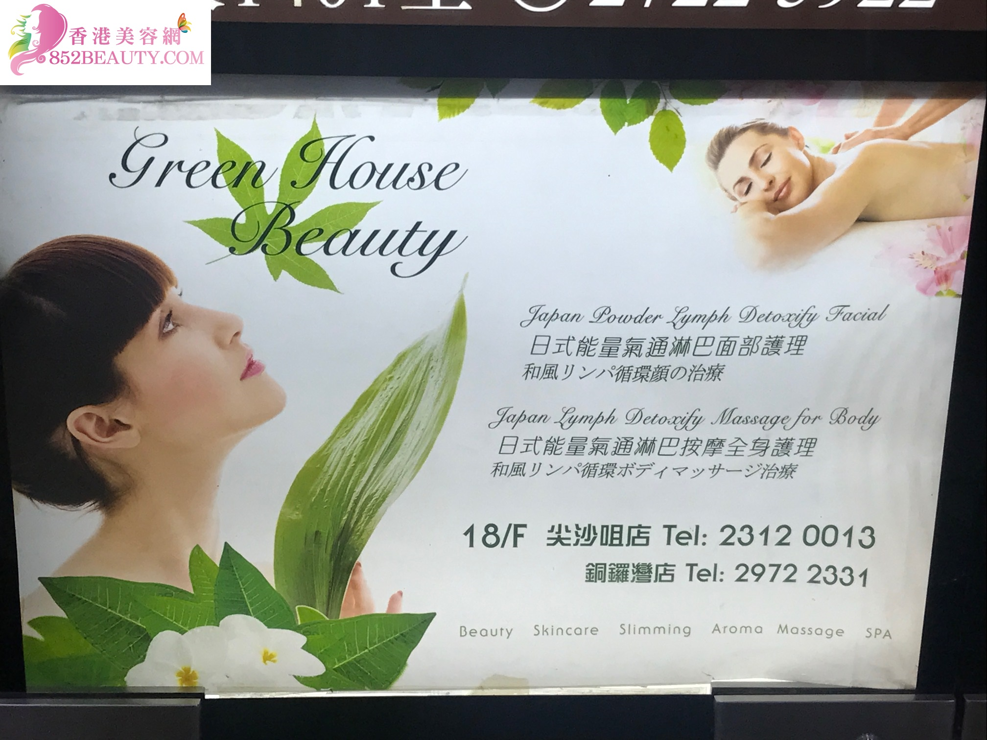 美容院: Green House Beauty (尖沙咀店)
