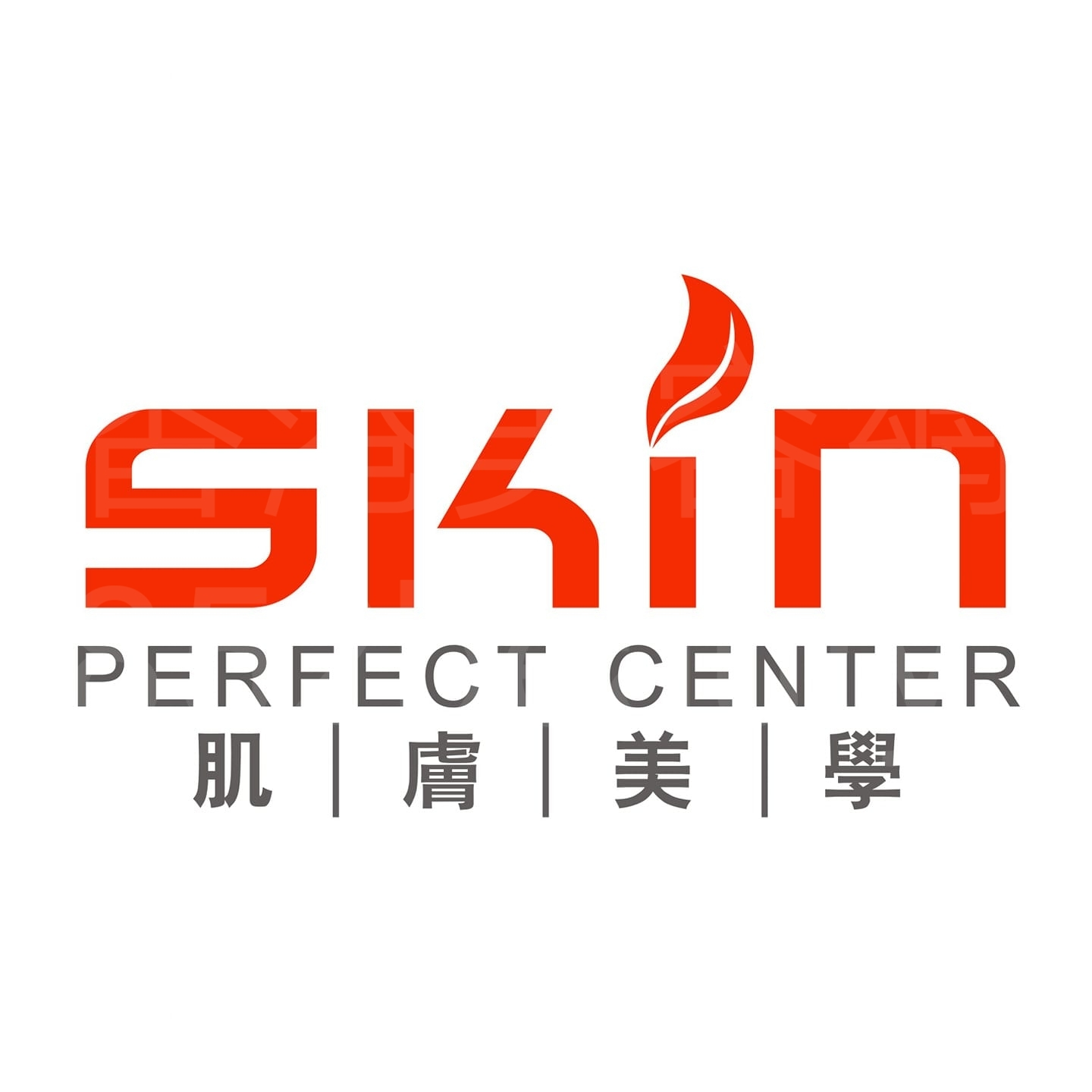 美容院 Beauty Salon: SKIN PERFECT CENTER 肌膚美學 (旺角店)