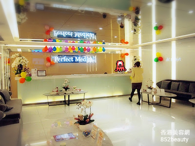 美容院 Beauty Salon 集團Perfect Medical (旺角旗鑑店) @ 香港美容網 HK Beauty Salon