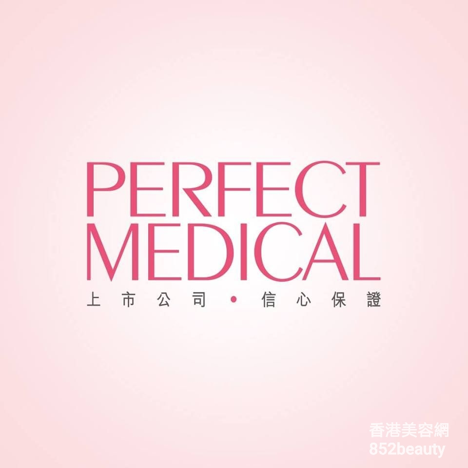 美容院 Beauty Salon 集團Perfect Medical (荃灣店) @ 香港美容網 HK Beauty Salon