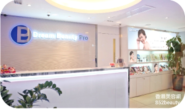 美容院 Beauty Salon 集團Dream Beauty Pro (旺角 1 店) @ 香港美容網 HK Beauty Salon