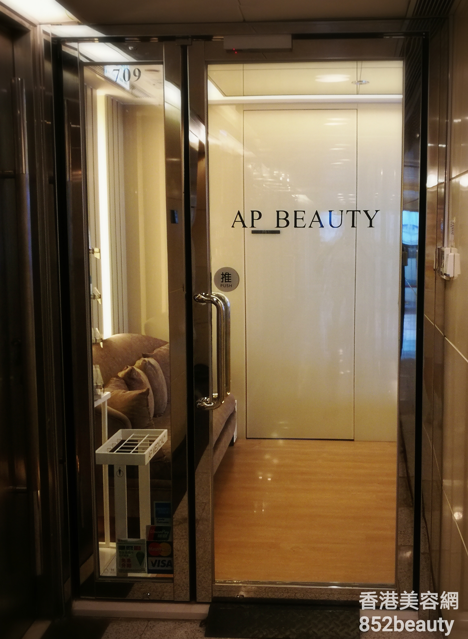 美容院 Beauty Salon 集團AP Beauty (元朗店) @ 香港美容網 HK Beauty Salon