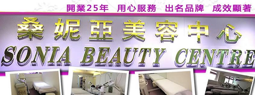 香港美容院 美容師 : 桑妮亞美容中心 Sonia Beauty Centre  @青年創業軍