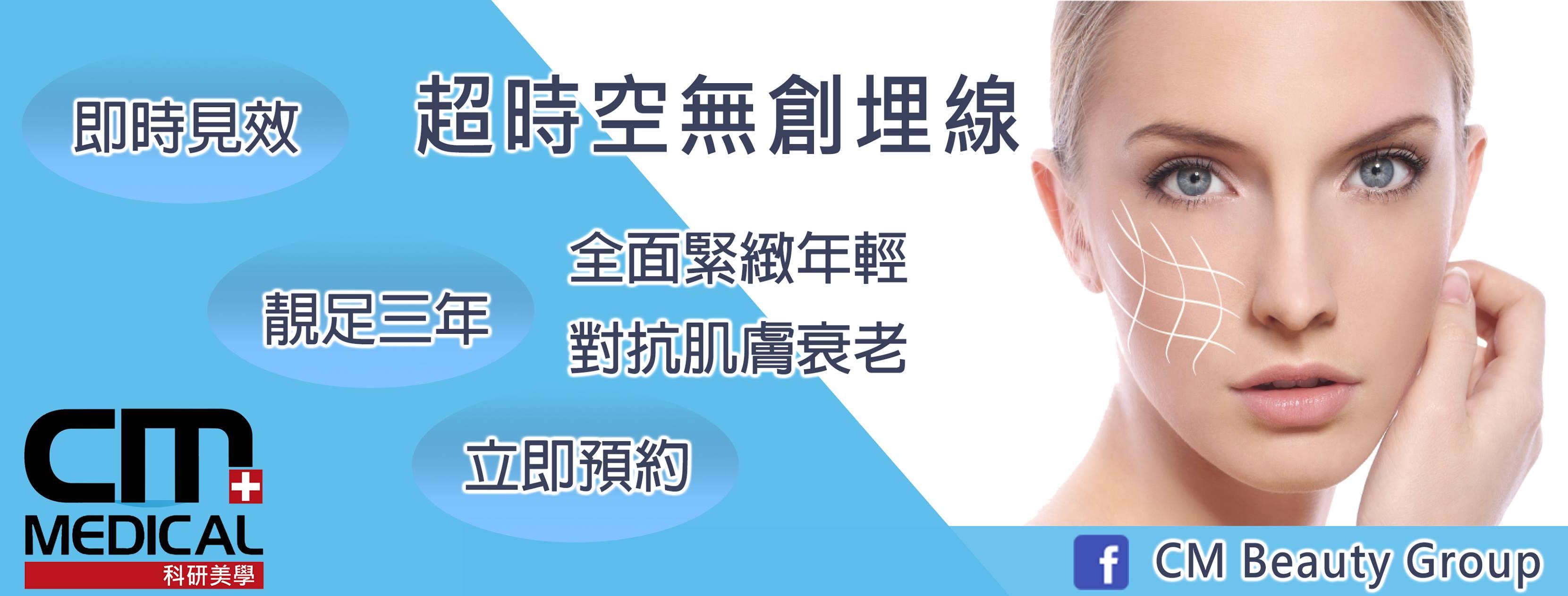 香港美容院 美容師 : Cm beauty group @青年創業軍