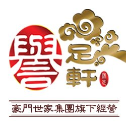香港美容院 美容師 : 譽足軒 Healthy Foot 足のマッサージ(全港首創5.1音樂治療廂房) @青年創業軍