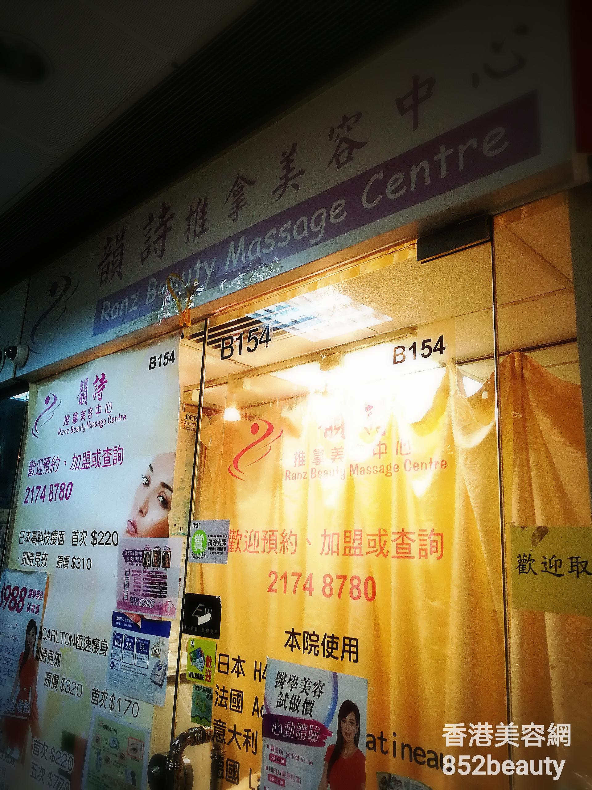 香港美容院 美容師 : 韻詩 推拿美容中心 (慧安園商場B154鋪) @青年創業軍
