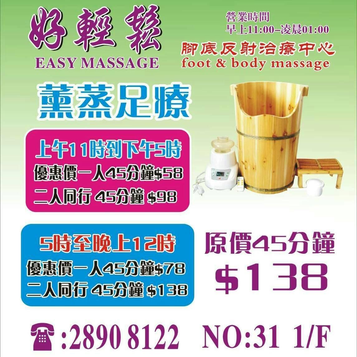 香港美容院 美容師 : 好輕鬆Massage @青年創業軍