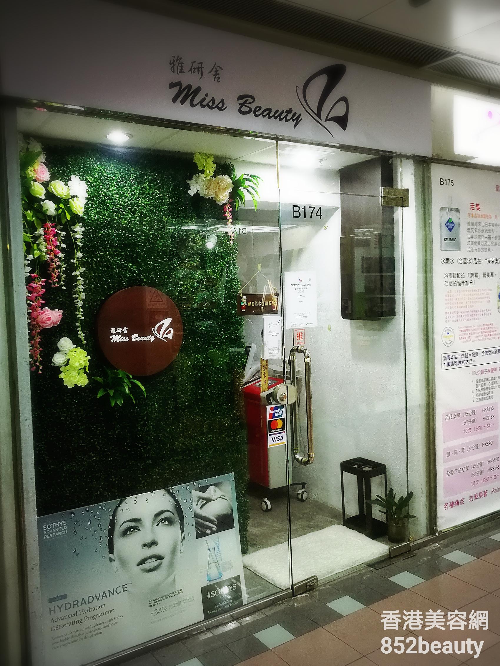 香港美容院 美容師 : 雅研舍 Miss Beauty @青年創業軍