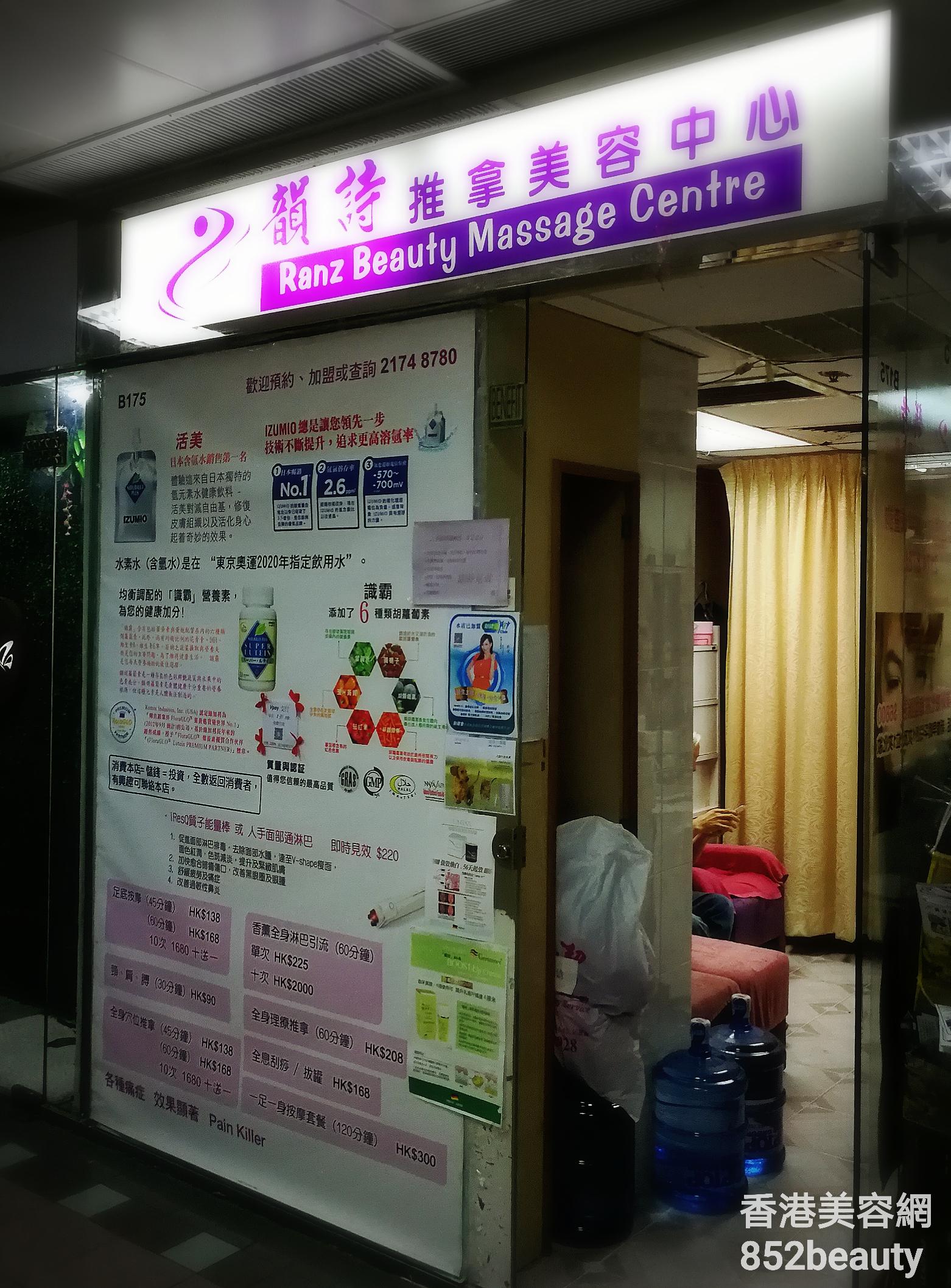 香港美容院 美容師 : 韻詩 推拿美容中心 (慧安園商場B175鋪) @青年創業軍