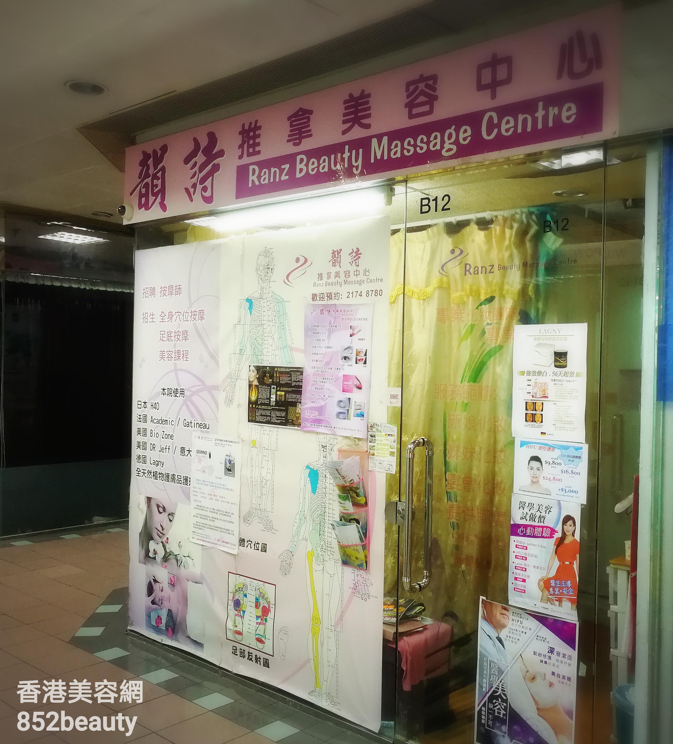 香港美容院 美容師 : 韻詩 推拿美容中心 (慧安園商場B12鋪) @青年創業軍
