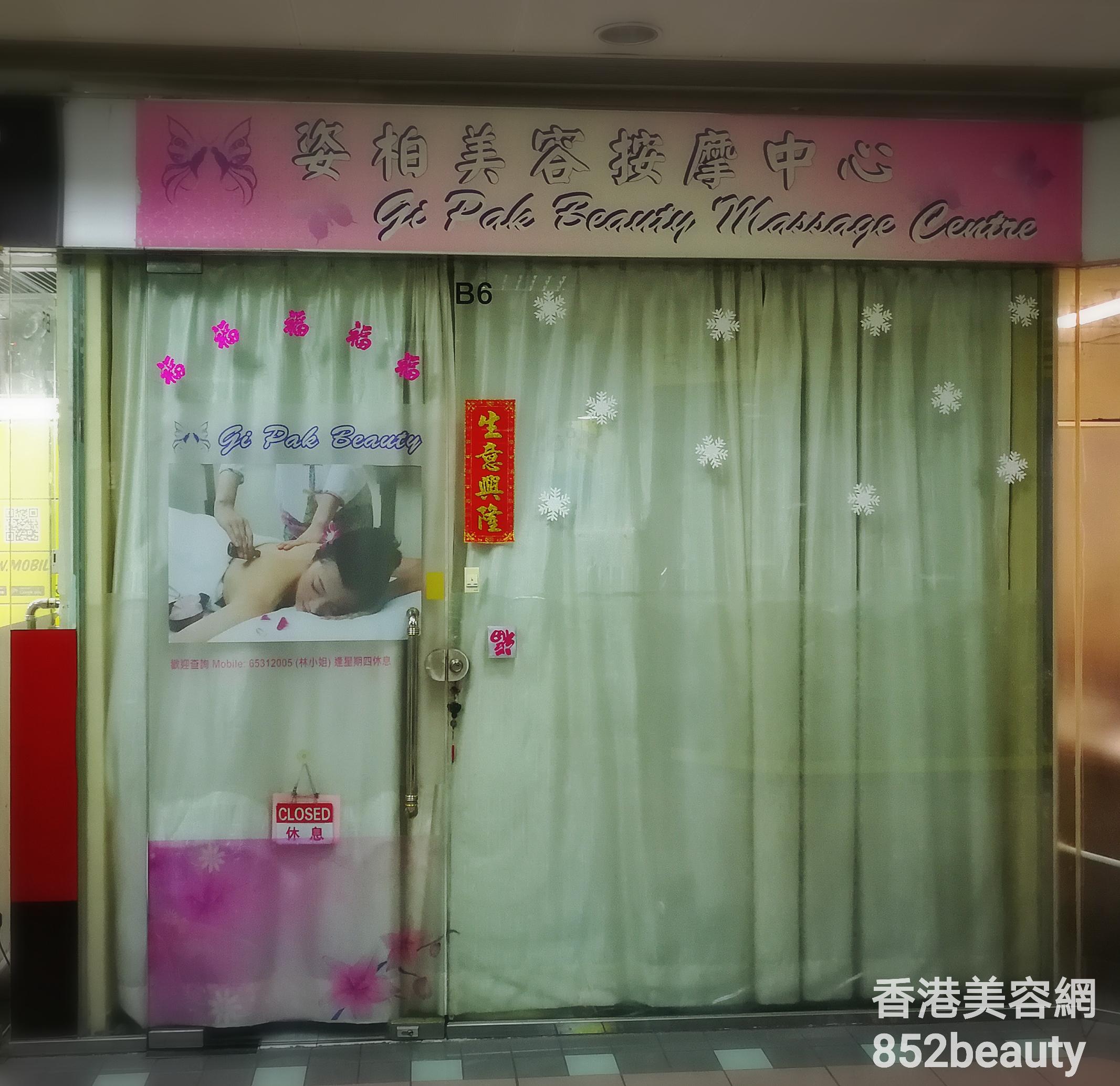 香港美容院 美容師 : 姿柏美容按摩中心 @青年創業軍
