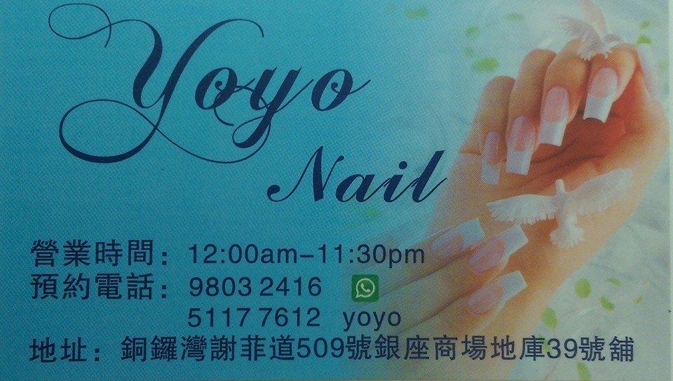 香港美容院 美容師 : YoYo Nail @青年創業軍
