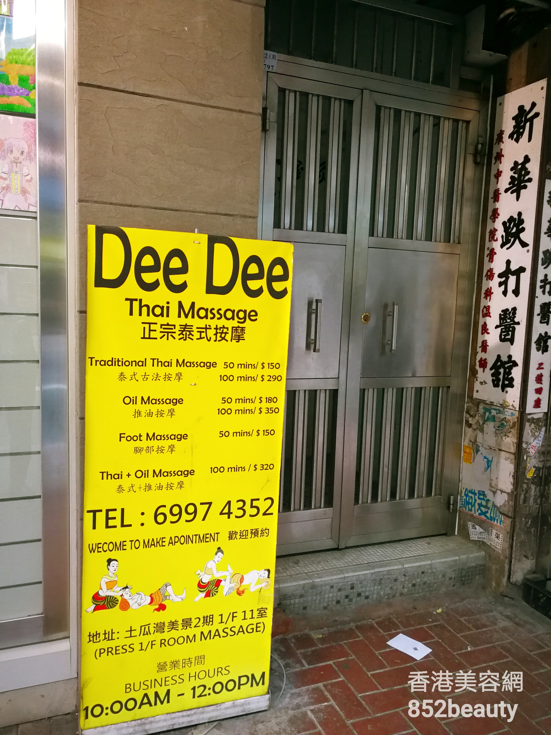 美容院 Beauty Salon: Dee Dee Thai Massage 正宗泰式按摩