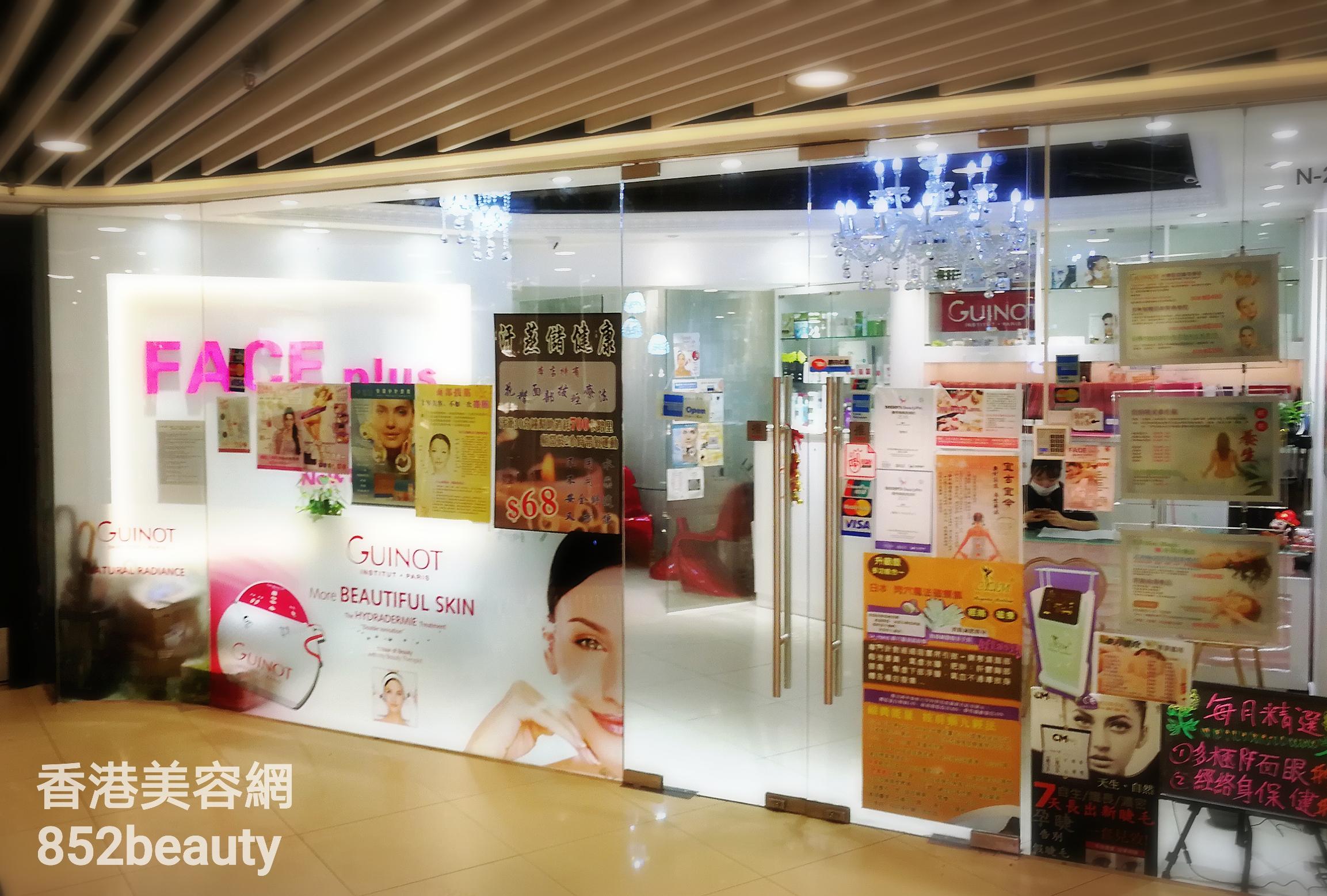 香港美容院 美容師 : FACE plus Beauty Centre 面蓉坊 @青年創業軍
