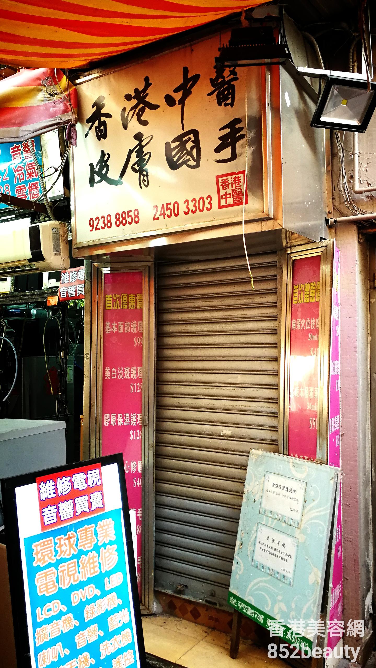 香港美容院 美容師 : 香港中醫 皮膚國手 @青年創業軍
