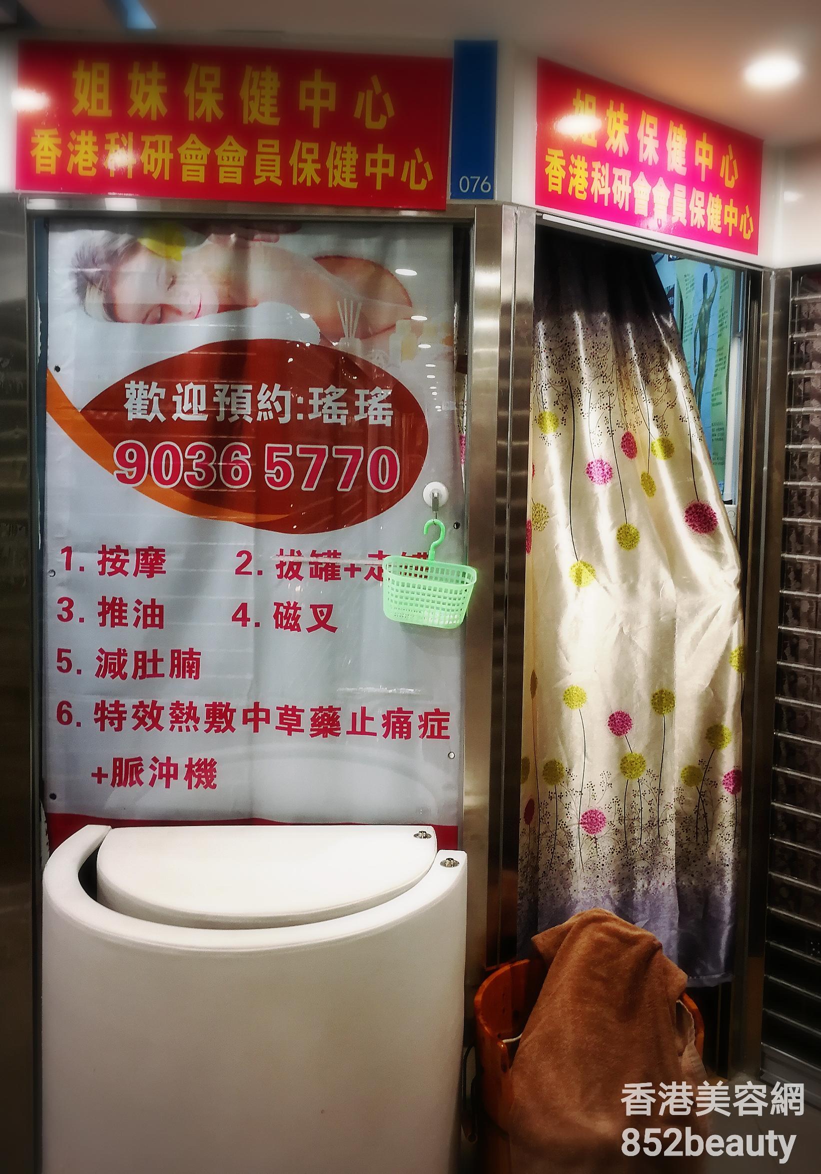 香港美容院 美容師 : 姐妹保健中心 @青年創業軍