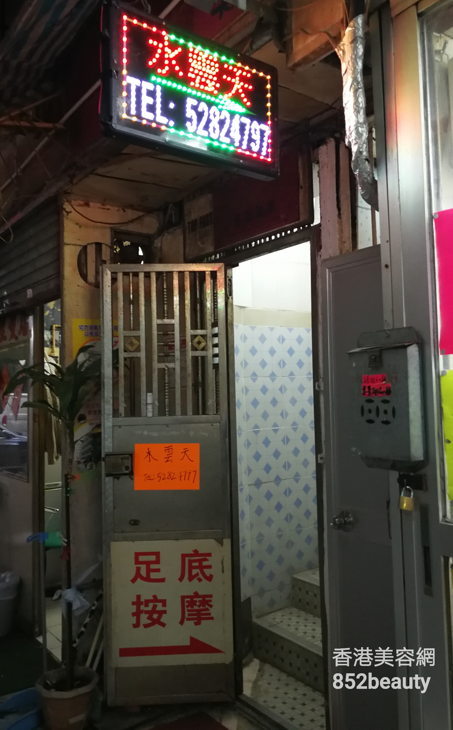 美容院 Beauty Salon: 水雲天