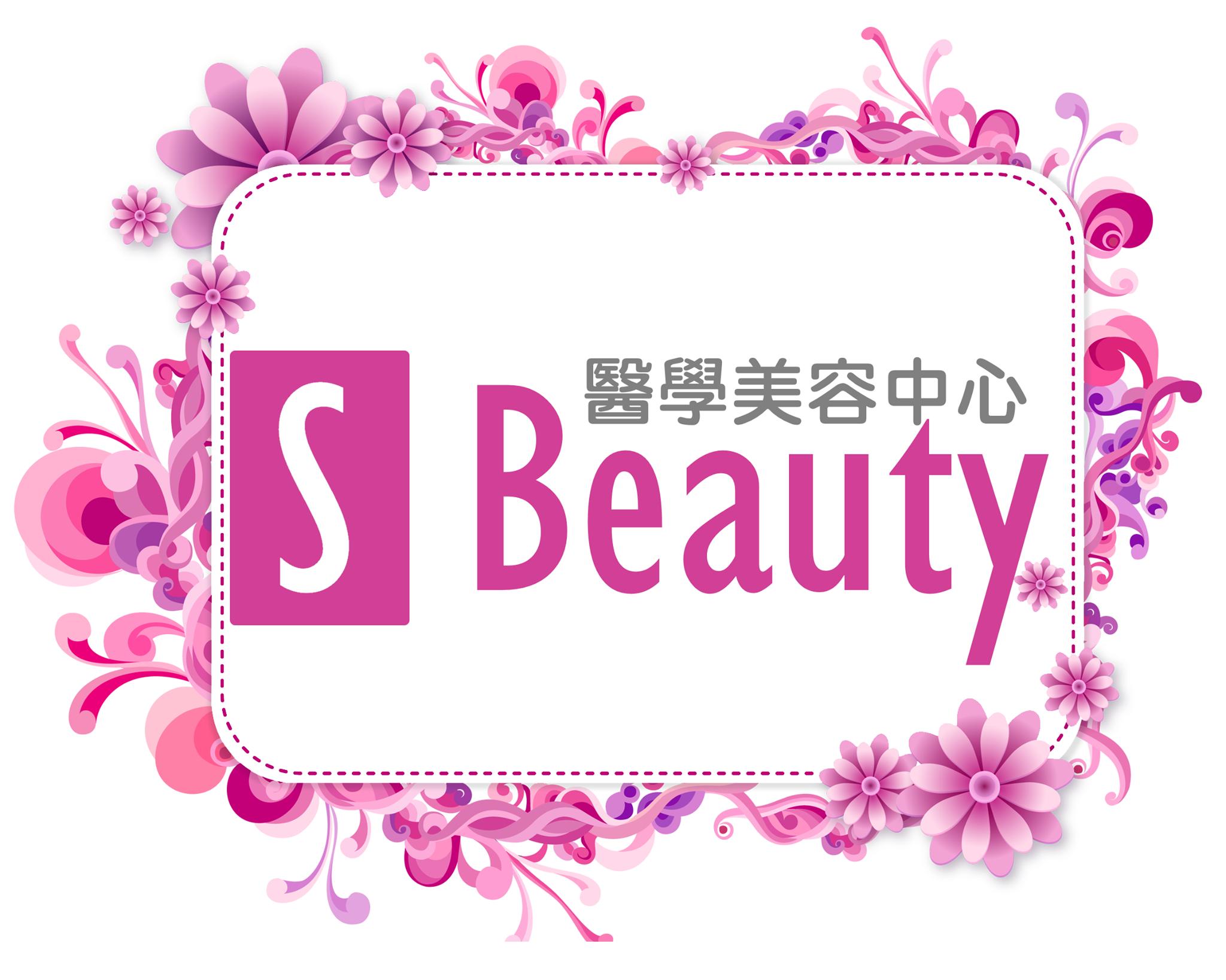 香港美容院 美容師 : SBeauty醫學美容中心 @青年創業軍