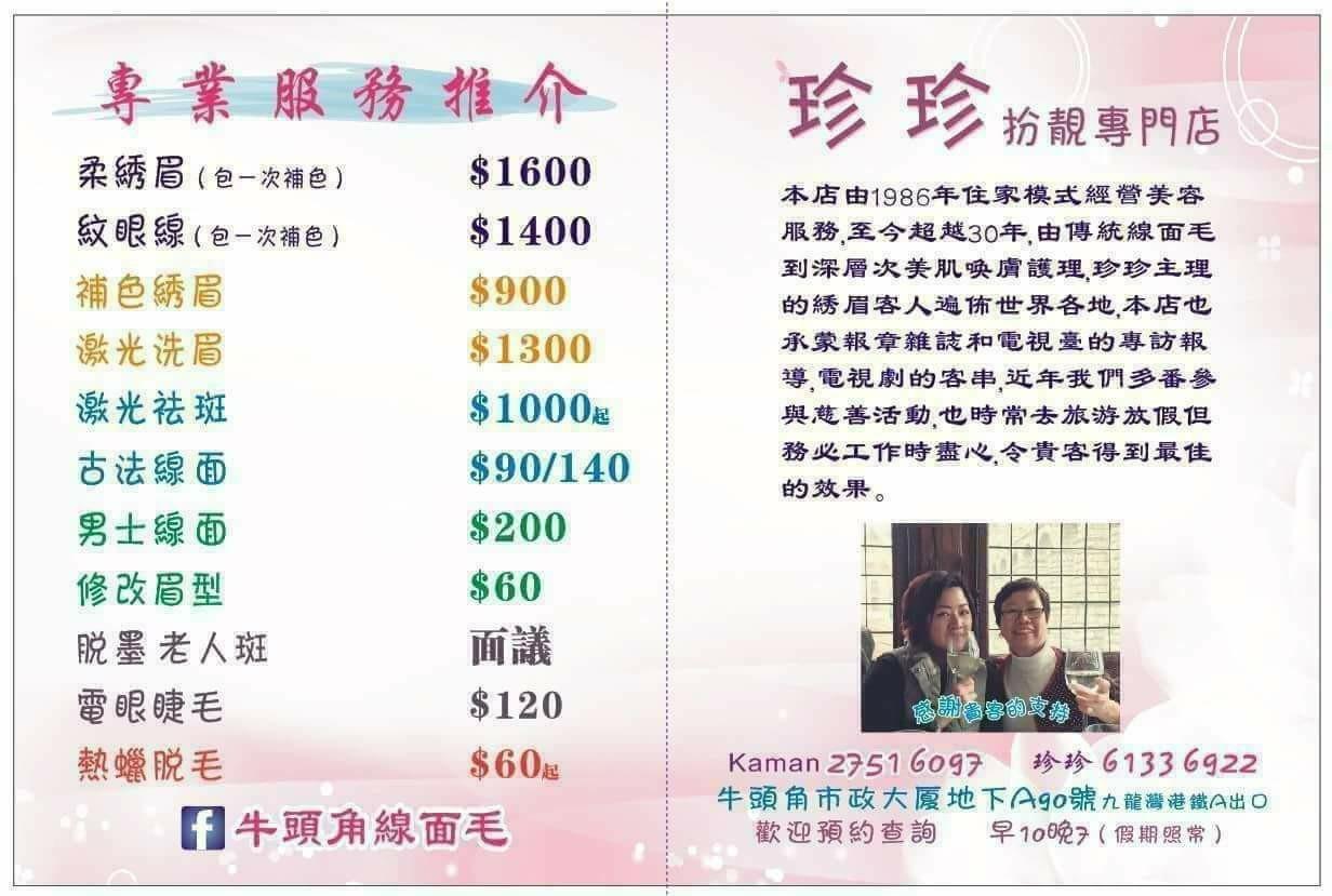 香港美容院 美容師 : 牛頭角線面毛珍珍扮靚專門店 @青年創業軍