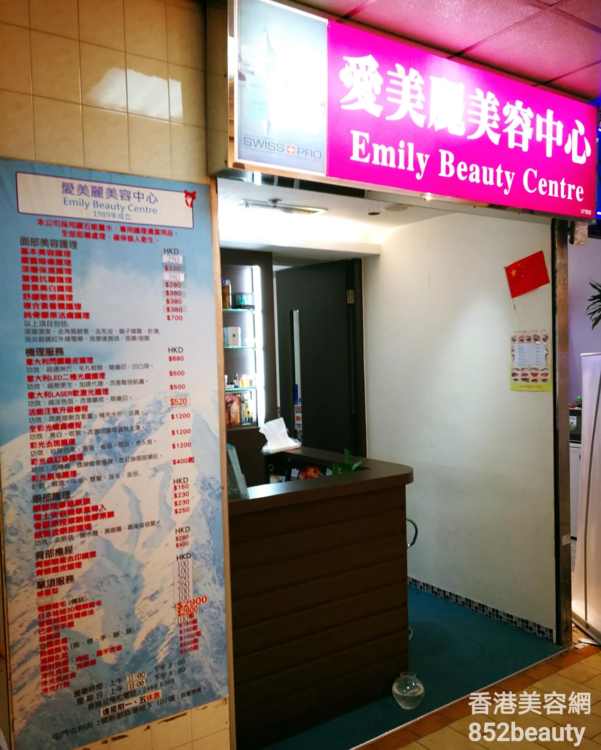 香港美容院 美容師 : 愛美麗美容中心 @青年創業軍