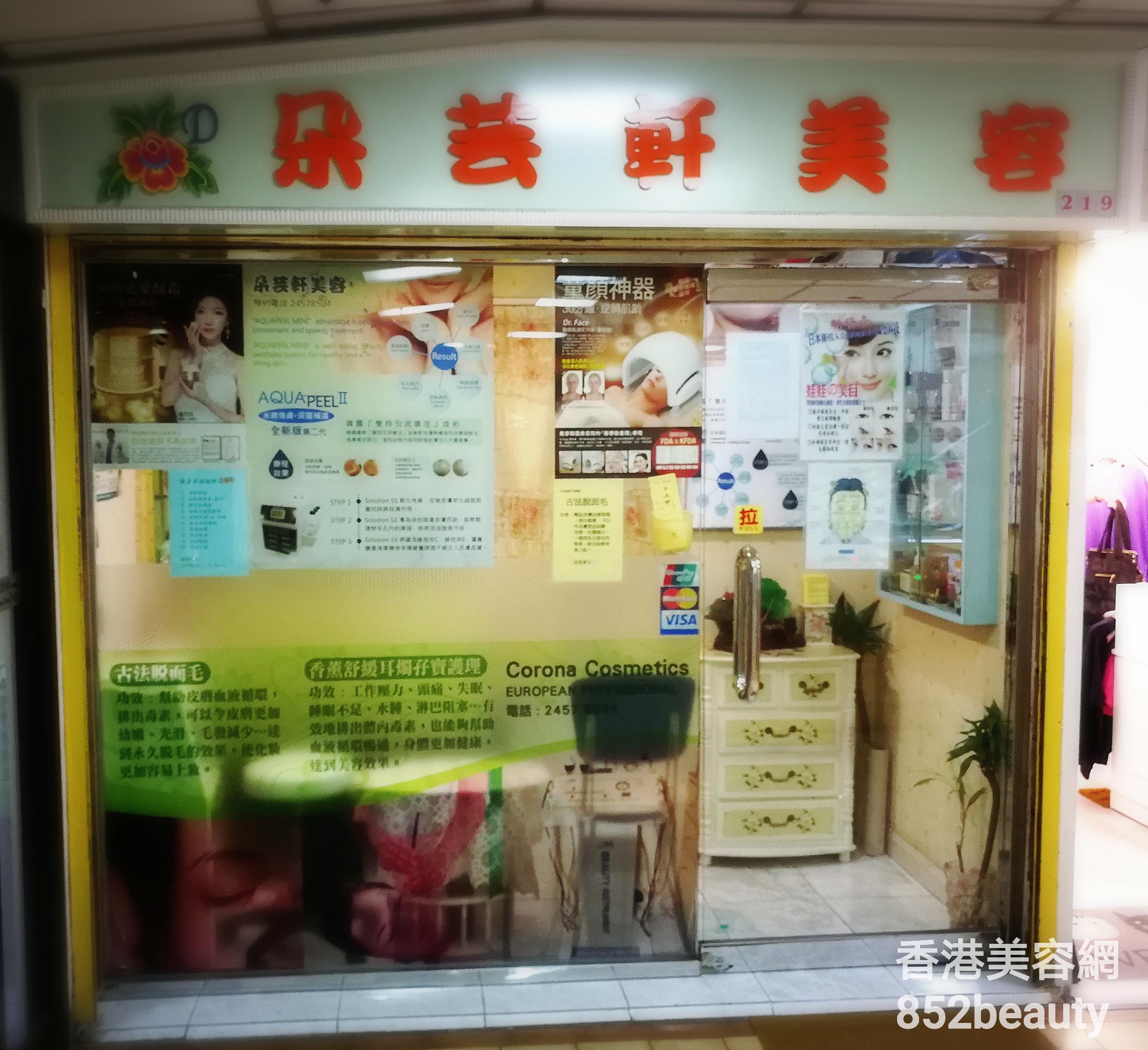 香港美容院 美容師 : 朵芸軒美容 @青年創業軍